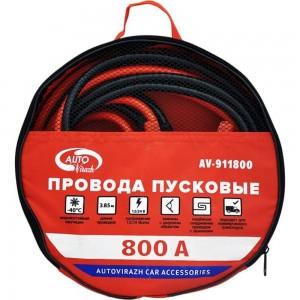 Пусковые провода, 800 А, в сумке ПВХ, комплект AUTOVIRAZH AV-911800