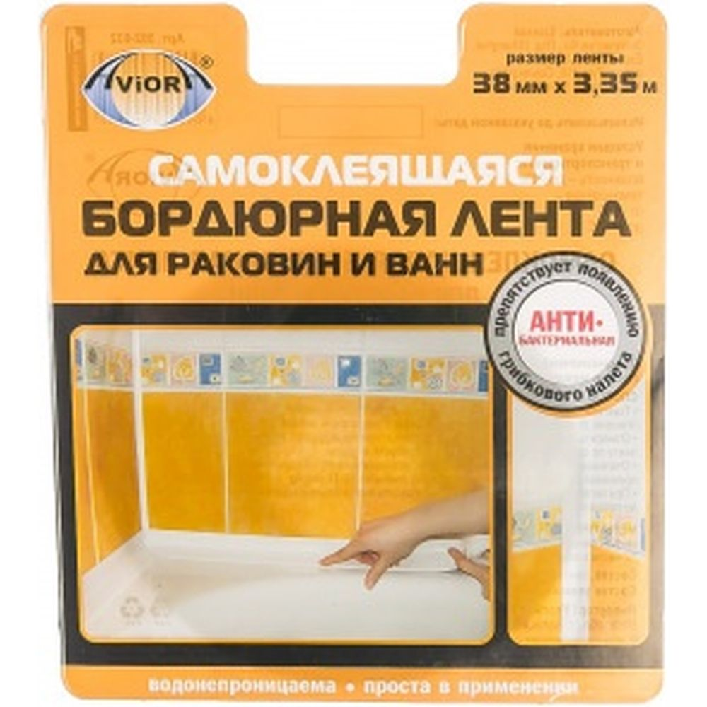 Бордюрная лента для ванн и раковин AVIORA 38ммх3,35м 302-032