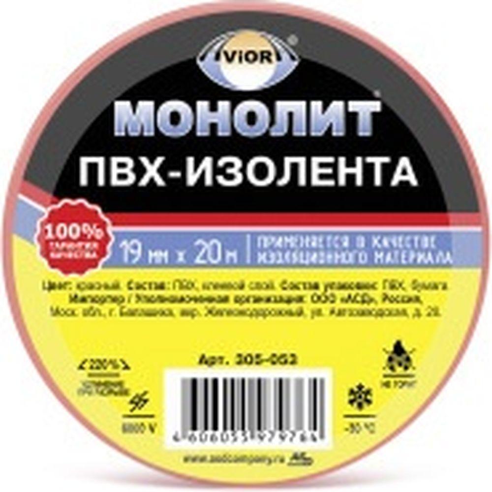 Изолента AVIORA 19мм х 20м красная МОНОЛИТ 305-053