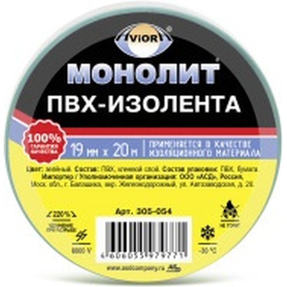 Изолента AVIORA 19мм х 20м зеленая МОНОЛИТ 305-054