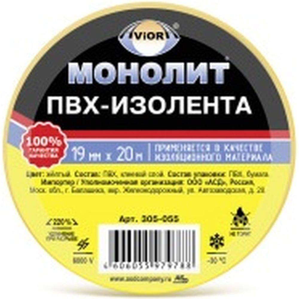 Изолента AVIORA 19мм х 20м желтая МОНОЛИТ 305-055