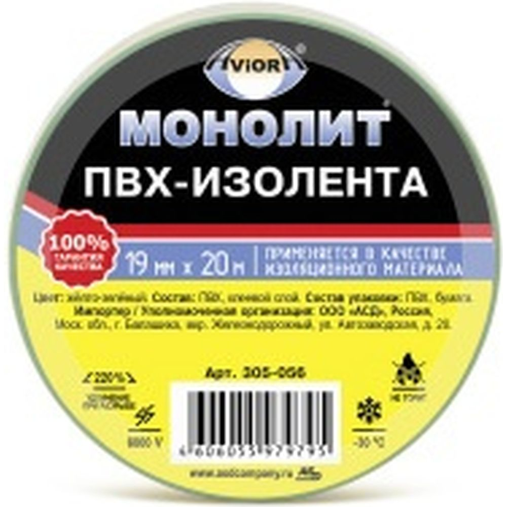 Изолента AVIORA 19мм х 20м желто-зеленая МОНОЛИТ 305-056