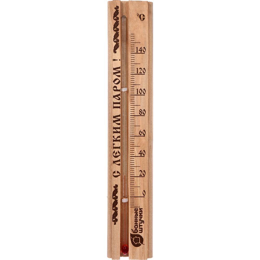 Термометр для бани и сауны Банные штучки С легким паром, 21x4x1.5 см 18018