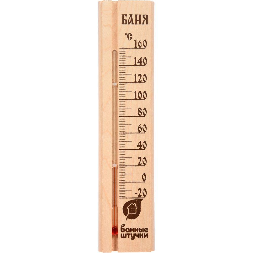 Термометр для бани и сауны Банные штучки, Баня, 27х6,5х1,5см 18037