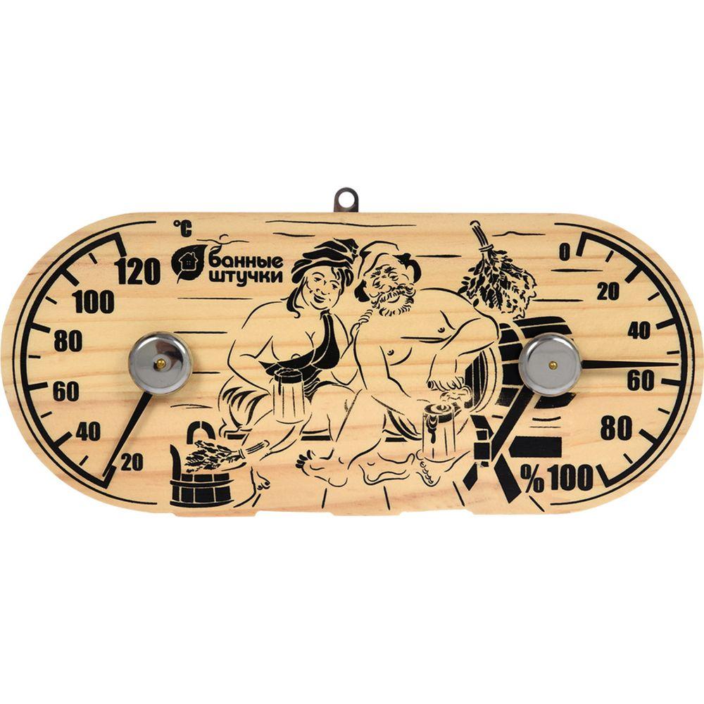 Термометр с гигрометром для бани и сауны Банные Штучки Банная станция в парной, 25х11х2.5 см 18048