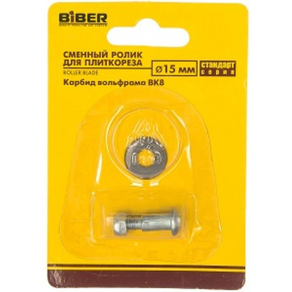 Ролик запасной (15х6х1.5 мм) для плиткорезов Стандарт Biber 55183 тов-036121