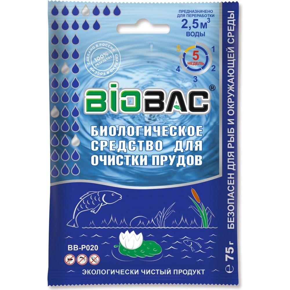 Биологическое средство для очистки прудов БиоБак BB-P020