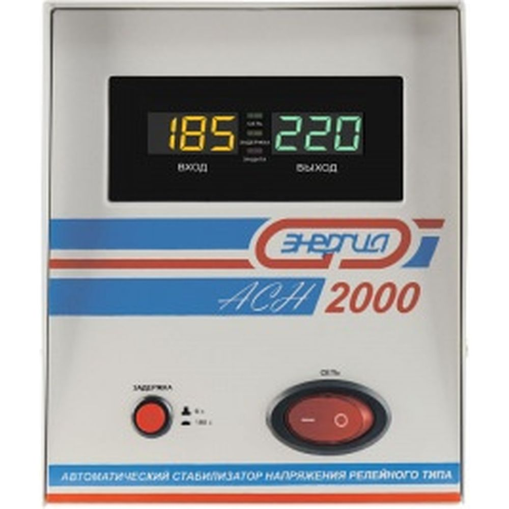 Cтабилизатор с цифровым дисплеем Энергия АСН-2000 Е0101-0113
