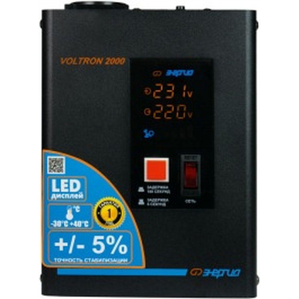 Cтабилизатор Энергия VOLTRON 5% - 2 000 E0101-0156
