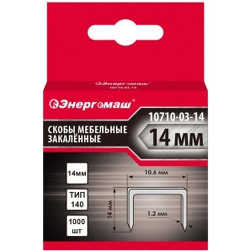Скобы мебельные закаленные (1000 шт; 14 мм; тип 140) для степлера Энергомаш 10710-03-14