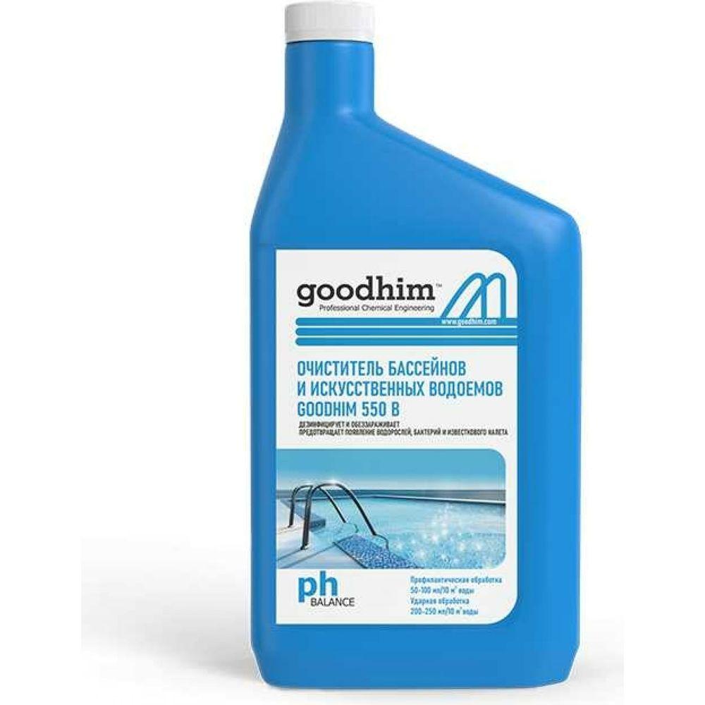 Очиститель бассейнов и искусственных водоемов Goodhim 550b 1л, готовый раствор  6726