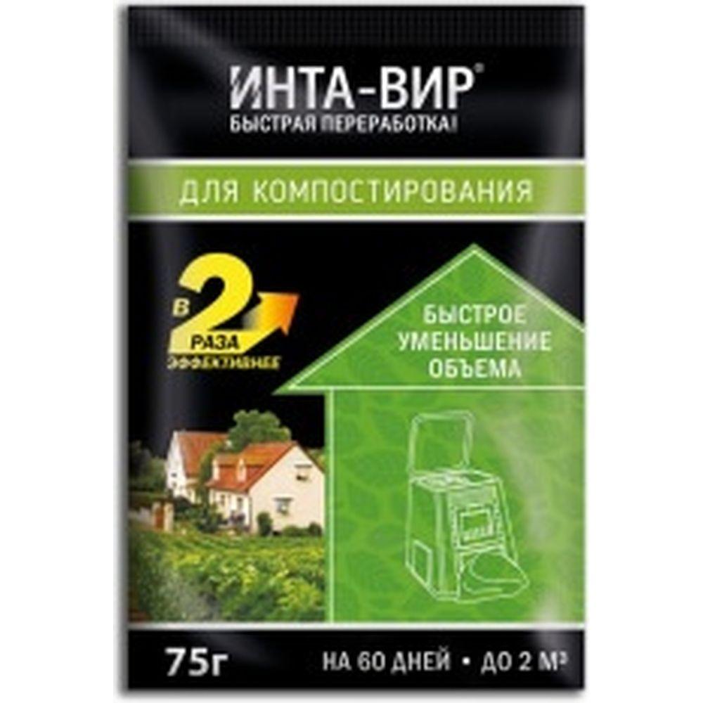 Биоактиватор для компоста 75 г Инта Вир Ск0300ВЮ02