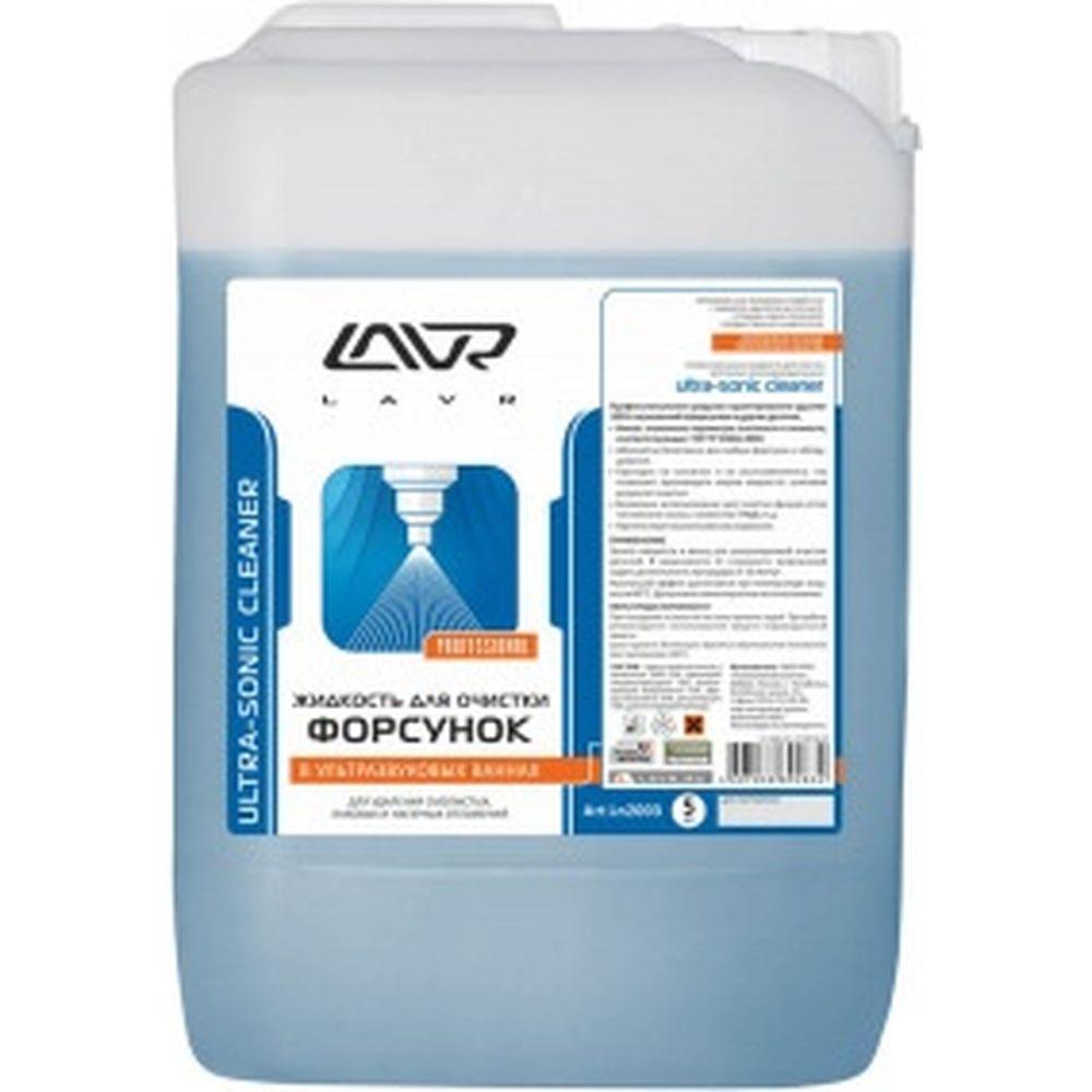 Жидкость для очистки форсунок в ультразвуковых ваннах 5 л Лавр Ln2003