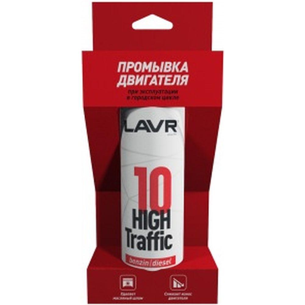 10 минутная промывка двигателя Lavr High Traffic 320 мл Ln1009