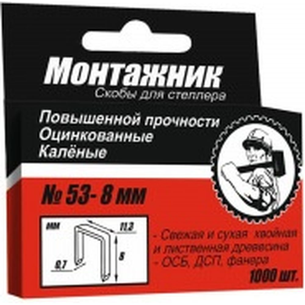 Cкобы (1000 шт; 8x0.7 мм) для степлера Монтажник 600208