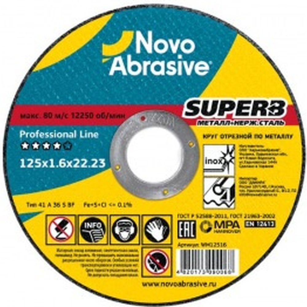 Круг отрезной по металлу SUPERB (125x1.6x22.23 мм) NovoAbrasive WM12516