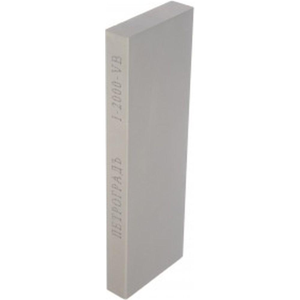 Брусок заточной абразивный (200х70х20 мм, 2000 грит) Петроградъ М00015071