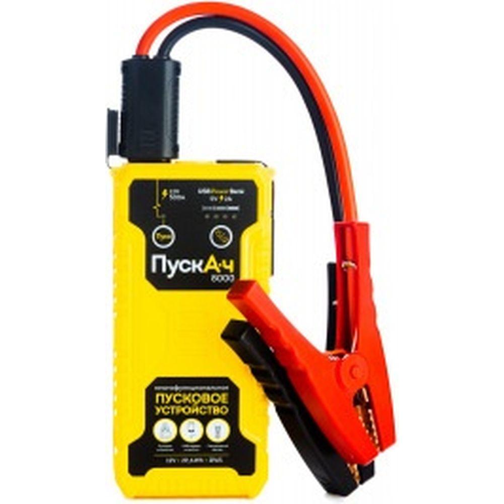 Пусковое многофункциональное устройство ПускАч Battery Service 8000 BS-JS08