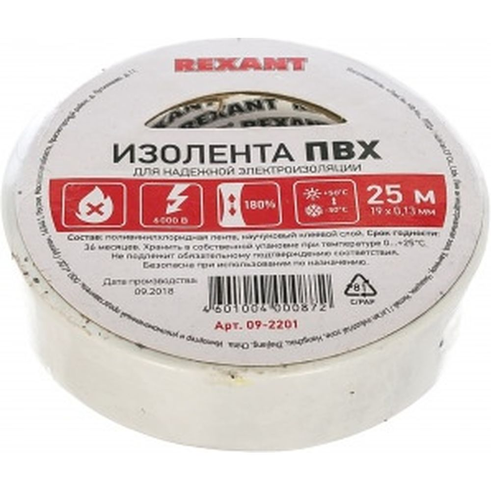 Изолента REXANT 19мм х 25м белая 09-2201