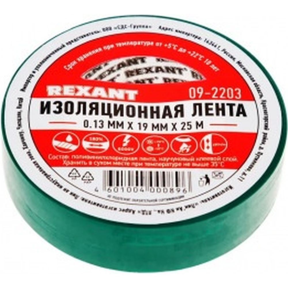 Изолента REXANT 19мм х 25м зеленая 09-2203