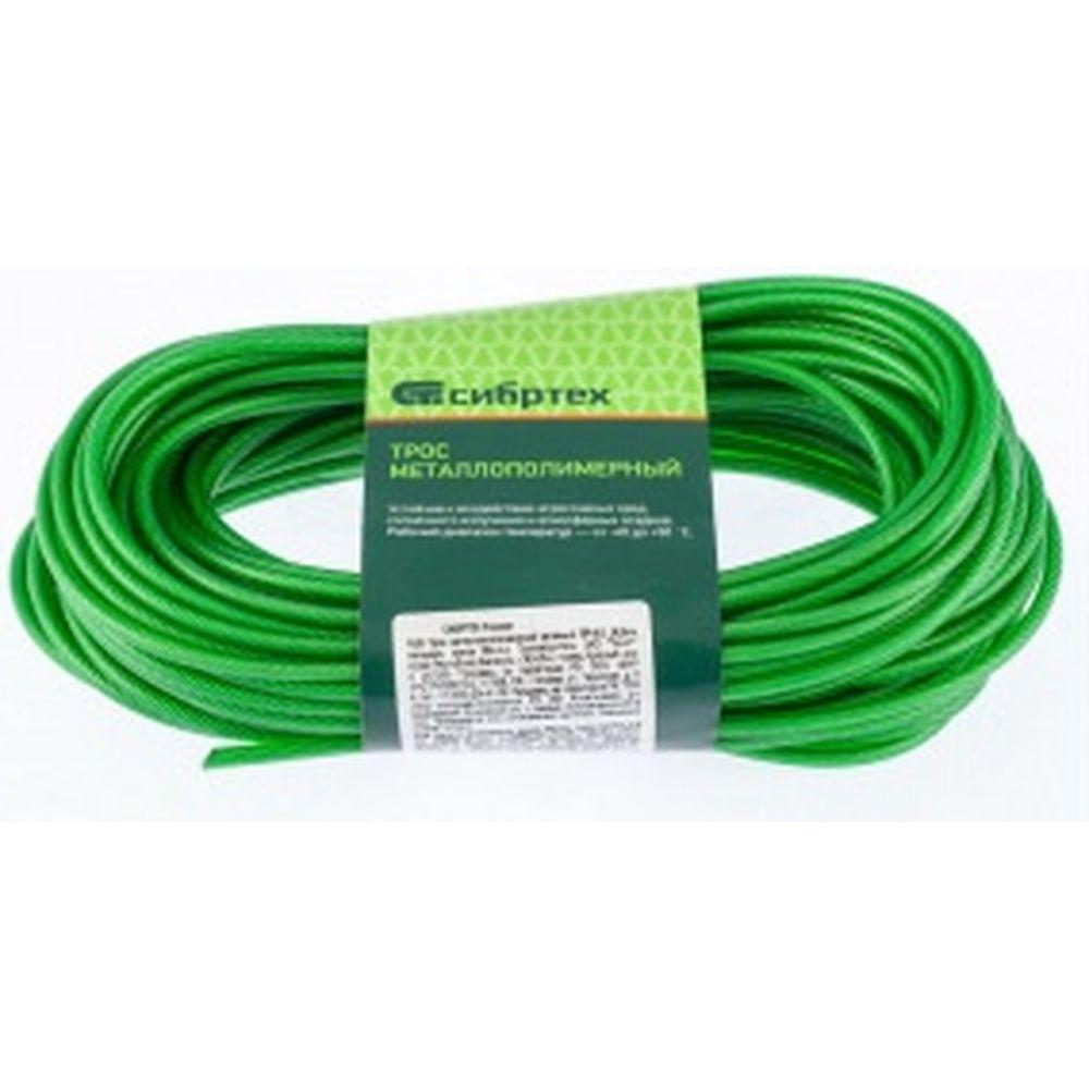 Металлополимерный трос СИБРТЕХ зеленый ПР-2,0, 47645