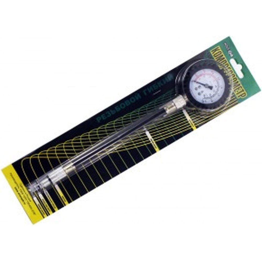 Резьбовой гибкий компрессометр, бензин.двигатель Вымпел КМ-04 5009